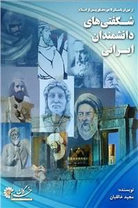 نسخه دیجیتالی کتاب شگفتی های دانشمندان ایرانی