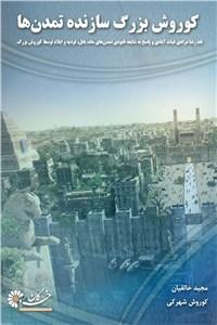 نسخه دیجیتالی کتاب کوروش بزرگ سازنده تمدن ها