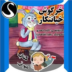نسخه دیجیتالی کتاب صوتی خرگوش خیانتکار