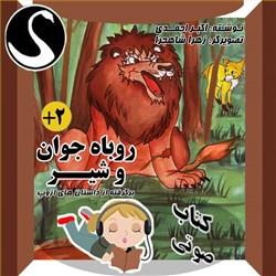 نسخه دیجیتالی کتاب صوتی روباه جوان و شیر