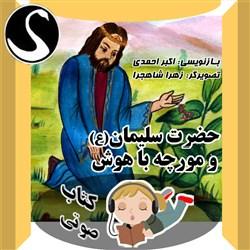 نسخه دیجیتالی کتاب صوتی حضرت سلیمان (ع) و مورچه باهوش