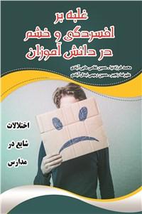 نسخه دیجیتالی کتاب غلبه بر افسردگی و خشم در دانش آموزان