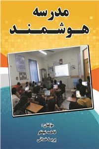 نسخه دیجیتالی کتاب مدرسه هوشمند