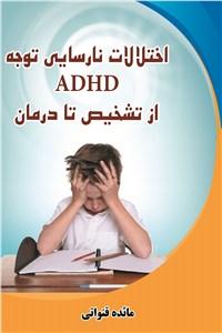 اختلالات نارسایی توجه ADHD از تشخیص تا درمان