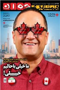 هفته نامه همشهری جوان - شماره 699 - دوشنبه 27 خرداد 98
