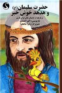 حضرت سلیمان (ع) و هدهد خوش خبر