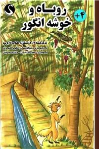 نسخه دیجیتالی کتاب روباه و خوشه انگور