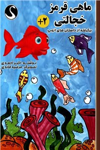 نسخه دیجیتالی کتاب ماهی قرمز خجاتی