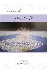نسخه دیجیتالی کتاب حق حیات در اسلام