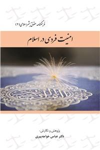نسخه دیجیتالی کتاب امنیت فردی در اسلام
