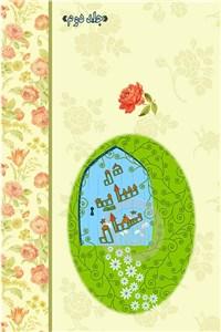 نسخه دیجیتالی کتاب در سایه نماز - جلد دوم