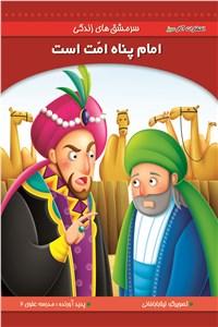 نسخه دیجیتالی کتاب امام پناه امت است
