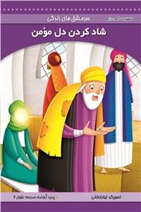 نسخه دیجیتالی کتاب شاد کردن دل مومن