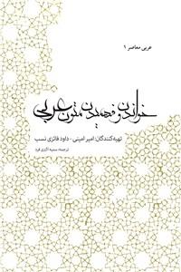 خواندن و فهم متون عربی