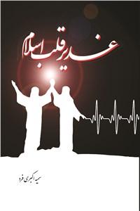 غدیر قلب اسلام