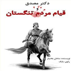 نسخه دیجیتالی کتاب صوتی دکتر مصدق و قیام مردم تنگستان