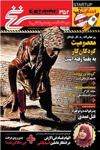 دوهفته نامه همشهری سرنخ - شماره 352 - نیمه دوم خرداد ماه 98