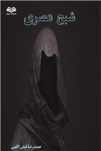 دانلود کتاب شبح مصری