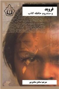 فروید و سندروم حافظه کاذب