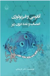 آناتومی و فیزیولوژی اعصاب و غدد درون ریز