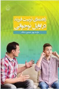 راهنمای تربیت فرزند در اوایل نوجوانی
