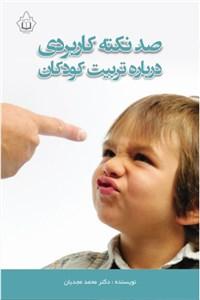 صد نکته کاربردی درباره تربیت کودکان