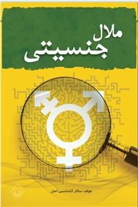ملال جنسیتی