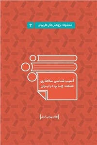 نسخه دیجیتالی کتاب آسیب شناسی ساختاری صنعت چاپ در ایران