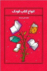 انواع کتاب کودک