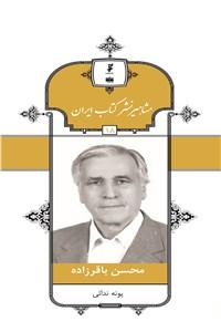 مشاهیر نشر کتاب ایران - محسن باقرزاده