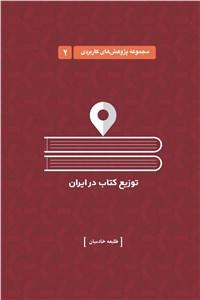 توزیع کتاب در ایران