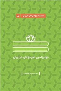 نسخه دیجیتالی کتاب جوایز ادبی غیر دولتی در ایران