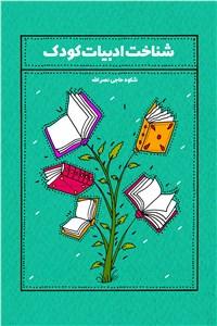 شناخت ادبیات کودک