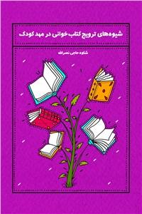 نسخه دیجیتالی کتاب شیوه های ترویج کتابخوانی در مهد کودک