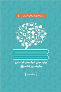 نسخه دیجیتالی کتاب ظرفیت های شبکه های اجتماعی برای ترویج کتابخوانی