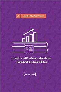 عوامل موثر بر فروش کتاب در ایران از دیدگاه ناشران و کتابفروشان