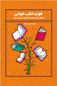 نسخه دیجیتالی کتاب فواید کتابخوانی با کودکان شیرخوار نوپا نوباوه پیش دبستان