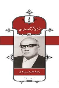 مشاهیر نشر کتاب معاصر ایران - رضا مدرس یزدی