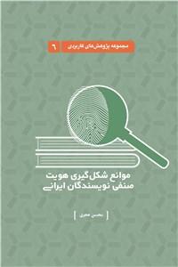 نسخه دیجیتالی کتاب موانع شکل گیری هویت صنفی نویسندگان ایرانی