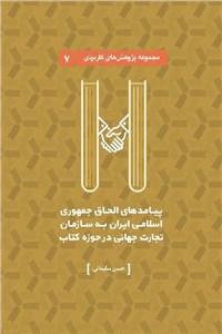 نسخه دیجیتالی کتاب پیامدهای الحاق جمهوری اسلامی ایران به سازمان تجارت جهانی در حوزه کتاب