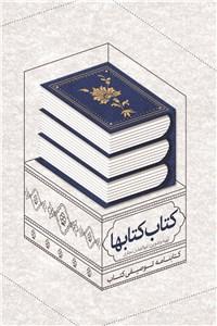 کتاب کتابها