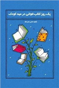 یک روز کتابخوانی در مهد کودک