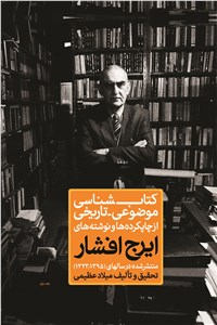 کتابشناسی موضوعی - تاریخی از چاپکرده ها و نوشته های ایرج افشار - جلد دوم