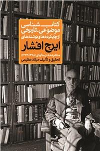 کتابشناسی موضوعی - تاریخی از چاپکرده ها و نوشته های ایرج افشار - جلد سوم