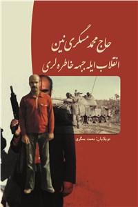 نسخه دیجیتالی کتاب حاج محمد مسگری نین - انقلاب ایله جبهه خاطره لری