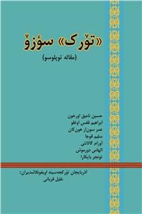 نسخه دیجیتالی کتاب تورک - سوزو