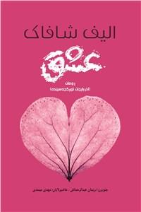 نسخه دیجیتالی کتاب عشق