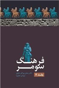 فرهنگ سومر - جلد دوم