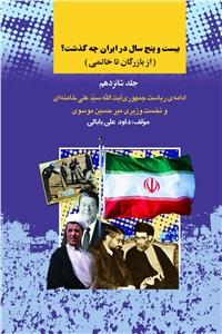 نسخه دیجیتالی کتاب بیست و پنج سال در ایران چه گذشت - جلد شانزدهم