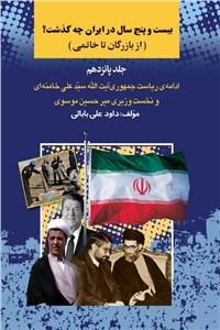 بیست و پنج سال در ایران چه گذشت - جلد پانزدهم
